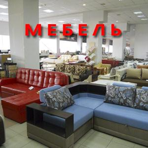 Магазины мебели Людиново