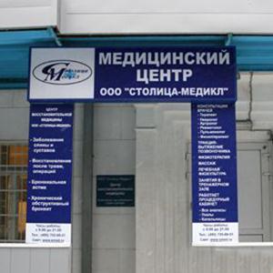 Медицинские центры Людиново