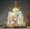 Религиозные учреждения в Людиново